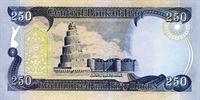 ۲۵۰ دینار عراقی پشت